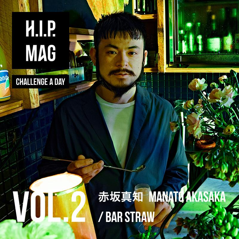 H.I.P. MAG CHALLENGE A DAY VOL.2 赤坂真知