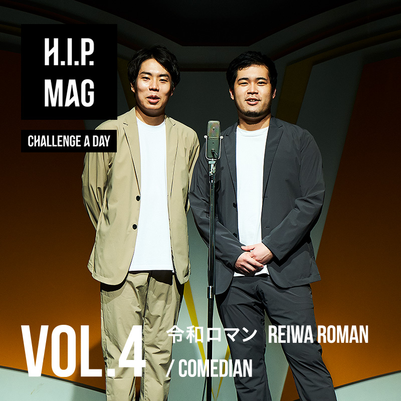 H.I.P. MAG CHALLENGE A DAY VOL.3 令和ロマン