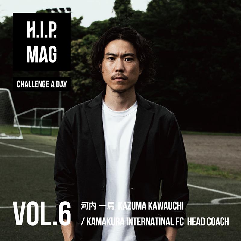 H.I.P. MAG CHALLENGE A DAY VOL.6 河内 一馬/鎌倉インターナショナルFC 監督兼CBO