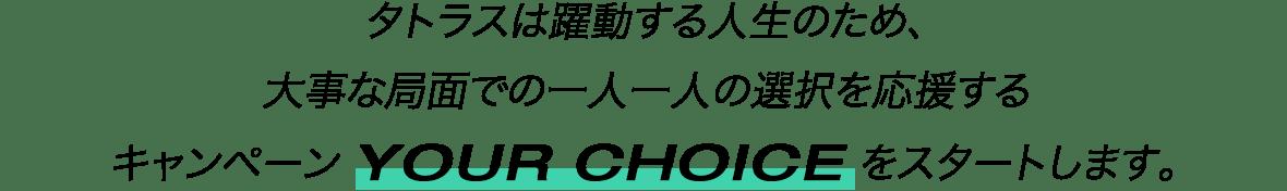 タトラスは躍動する人生のため、大事な局面での一人一人の選択を応援するキャンペーン「LIVE YOUR CHOICE」をスタートします。